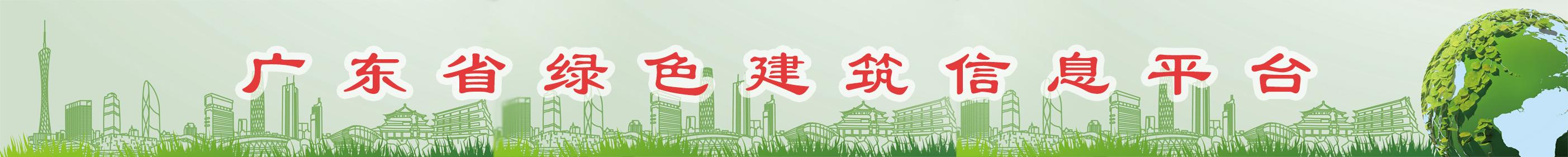 广东省绿色建筑信息平台