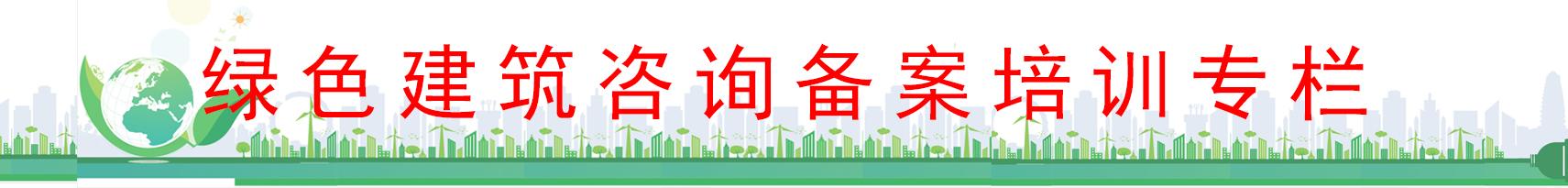 广东省绿色建筑咨询备案培训专栏