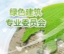 绿色建筑专业委员会