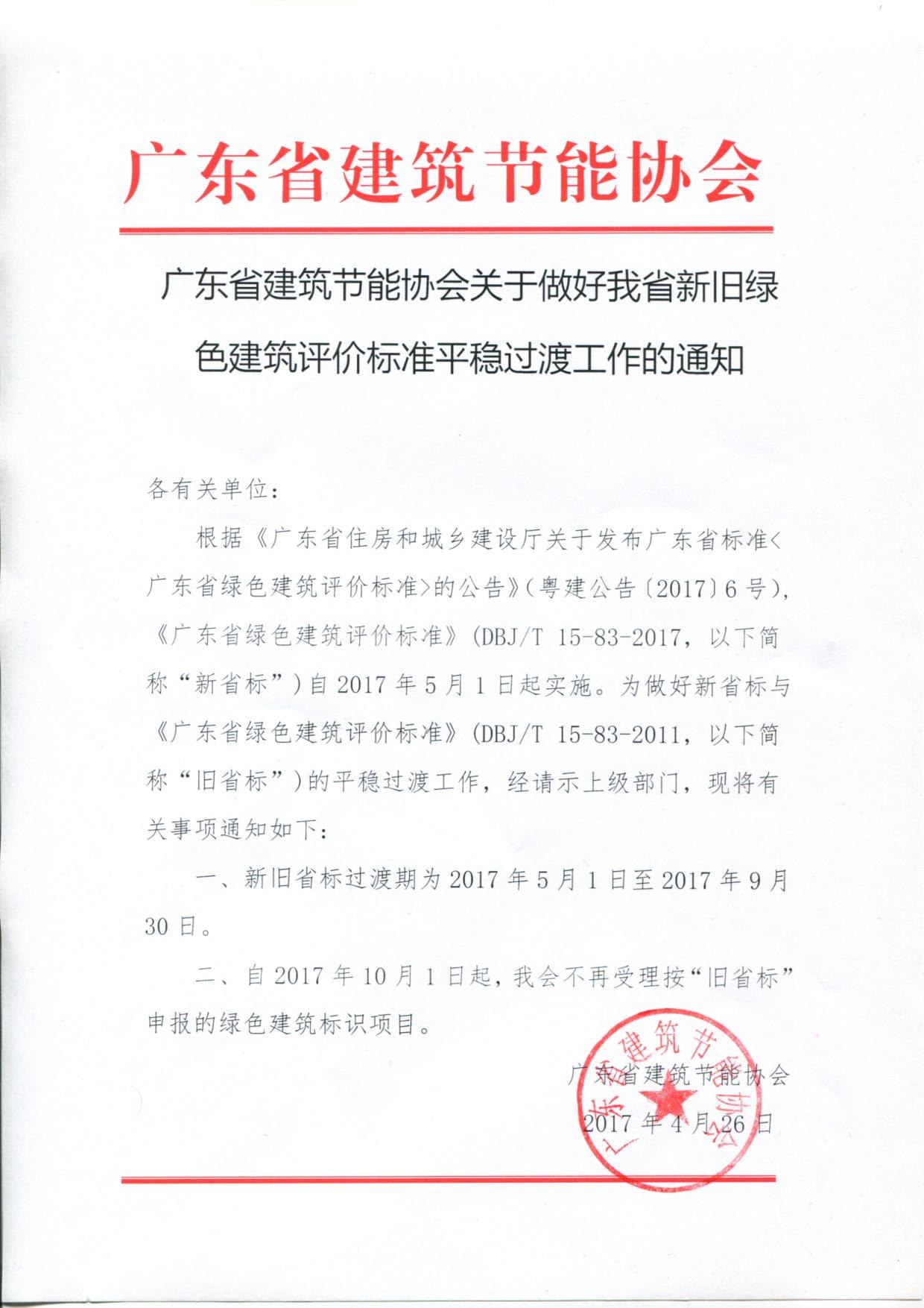 做好广东省新旧绿色建筑评价标准平稳过渡工作通知